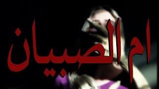 قصص جن : ام الصبيان (حقيقيه) +18