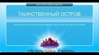 Quest ''Sirli orol'' Sims FreePlay