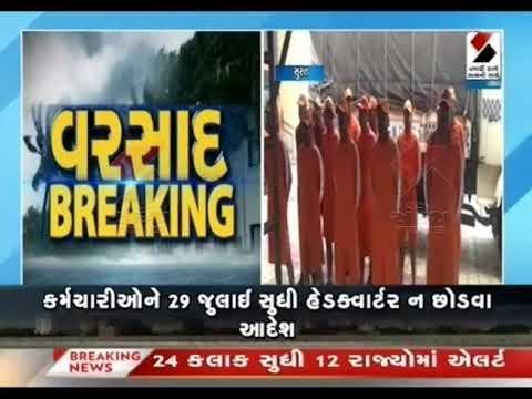 Surat: System Alert Following Forecast Of Rainfall In Southern Gujarat ॥ Sandesh News TV