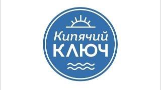 Репортаж о Детском оздоровительном лагере «Кипячий Ключ»