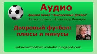 Дворовый футбол: плюсы и минусы