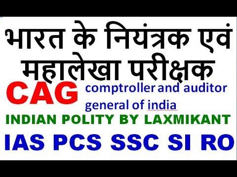 भारत के नियंत्रक एवं महालेखा परीक्षक CAG | indian polity by laxmikant in hindi upsc  ssc uppsc uppcs