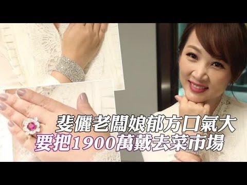 【名人搜身】斐儷攜FAIDEE端頂級紅寶 郁方戴1900萬買菜剛好 | 台灣蘋果日報