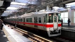 【山陽電鉄】直通特急山陽姫路発阪神梅田行き