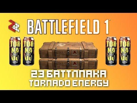 23 БАТТЛПАКА TORNADO ENERGY   BATTLEFIELD 1