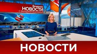 Выпуск новостей в 18:00 от 17.09.2021