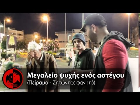 Astathios: Greatness of soul of a homeless (Experiment - Asking for food)