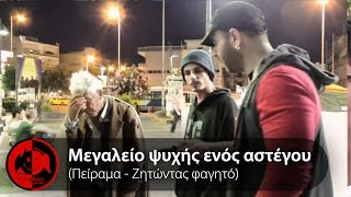 Astathios: Greatness of soul of a homeless (Experiment  Asking for food)