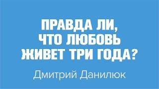 Скачать Правда ли что любовь живет 3 года Дмитрий Данилюк