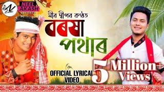 Borokha Potharot By Meer Deep    New Assamese Bihu Song 2020 (Official)