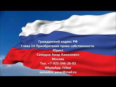 Гражданский кодекс  РФ Глава 14 Приобретение права собственности.