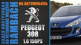 Peugeot 308 1.6 150 THP 150 PS c Rambach Power Box. Инструкция по подключению.