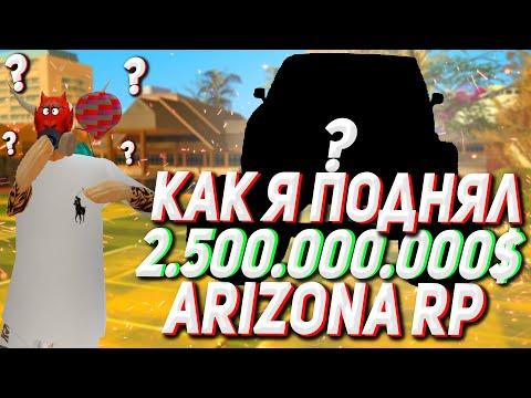 КАК Я ПОДНЯЛ 2.500.000.000 ЗА ЧАС НА ARIZONA RP CHANDLER GTA/SAMP