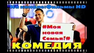СУПЕР КОМЕДИЯ! #МоЯ--НоВ@Я--СеМъЯ!#Новинки кино 2020! Лучшие Комедии!HD(720p).mp4 качество. Новинки.