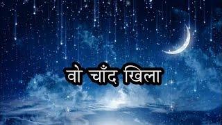 Woh Chaand Khila Taare Hanse