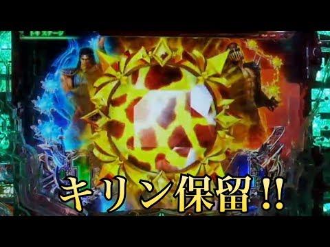 【CR北斗の拳7転生】 キリン保留から次回予告!