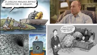 Николай Стариков Оффшоры и наша экономика(Смотрите, Путин выплатил государственный долг России, он не нулевой, он немного нарос, но по сравнению с..., 2014-04-12T18:35:48.000Z)