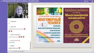 Герасенкова Татьяна. Многомерная медицина