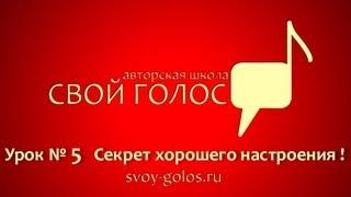 Урок № 5 Секрет хорошего настроения - секрет хорошего впечатления!