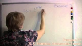 Математика, Виленкин 5 класс Задача 1140