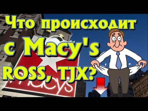 Когда откроют магазины? Акции Macy's, ROSS, TJX Финансовая отчетность. ГОРЯЧИЕ новости
