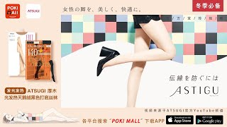 【冬季必备】Atsugi 厚木 光发热天鹅绒黑色打底丝袜 这个冬天有风度更有靓度!