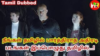 5 Best Action New Hollywood Movies | Tamil Dubbed | Hollywood Rasigan