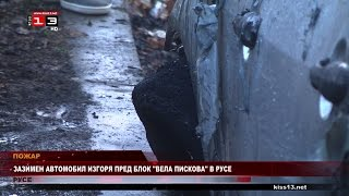 Зазимен автомобил изгоря днес следобед в Русе