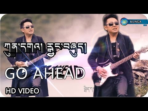 TIBETAN SONG 2016 KUNGA ཀུན་དགའ། རྒྱང་བཞུད། GO AHEAD (HD)