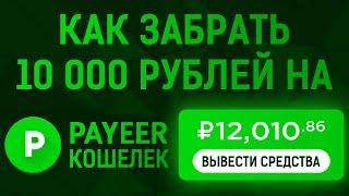 100 рублей в день! Схема заработка в ИНТЕРНЕТЕ 2020 САЙТ для заработка БЕЗ ВЛОЖЕНИЙ для новичков