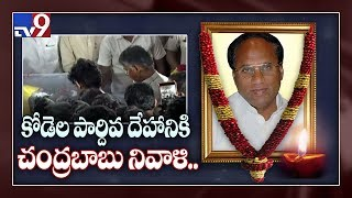 Chandrababu pays tribute to Kodela Siva Prasad Rao - TV9