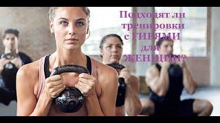 Тренировки с гирями для ЖЕНЩИН Какую гирю выбрать Чем заменить гирю Какие упражнения выполнять