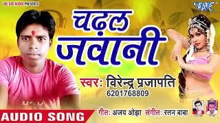 आ गया Virender Prajapati का सबसे हिट गाना 2019 - Chadhal Jawani - Bhojpuri Hit Song 2019