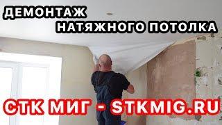 Демонтаж натяжного потолка - СТК Миг