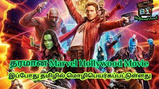 Guardians of the galaxy -1(2014) - Best Hollywood Action Adventure Hollywood Movie Tamil Review