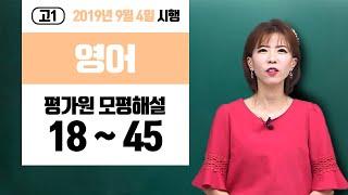 [그레이스] [고1] 2019년 9월 모평 영어 해설강…