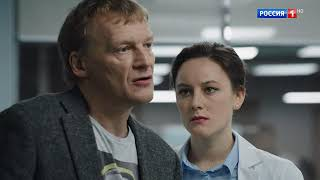 Доктор Рихтер 15 серия 2017 Мелодрама драма фильм сериал HDTVRip AVC