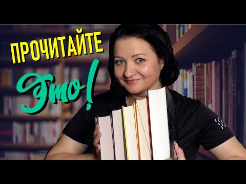 5 книг для тех, кто уже всё прочитал 😏 - Видео онлайн