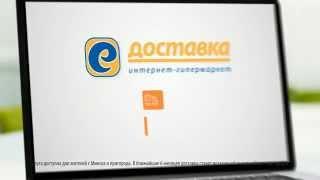 Е-доставка: интернет-гипермаркет. Доставка продуктов на дом.(, 2015-05-18T10:12:46.000Z)