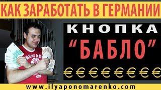 Как воспринимают в Европе украинцев  Реклама в Чехии как заработать не рекламе