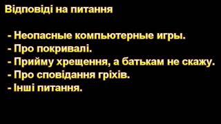 Неопасные компьютерные игры. МСЦ ЕХБ.