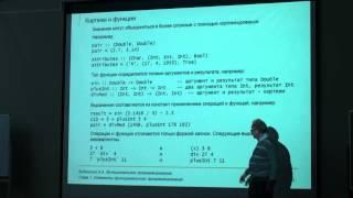 Лекция 1 | Функциональное программирование | Александр Кубенский | CSC | Лекториум