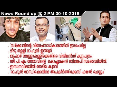 News roundup @ 2 pm Oct 30 I ഇന്നത്തെ പ്രധാനവാര്ത്തകള്
