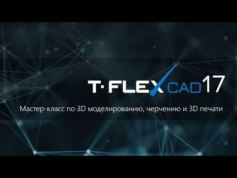 Тефлекс видео уроки