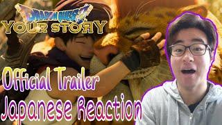 【日本人リアクション】『ドラゴンクエスト ユア・ストーリー』 Dragon Quest / Your Story Official Trailer Japanese Reaction