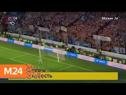 """Московский футбольный клуб """"Локомотив"""" выиграл Суперкубок - Москва 24"""