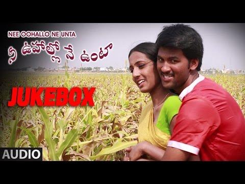 Nee Oohallo Ne Unta Jukebox || Nee Oohallo Ne Unta || Monoj Nandan,Bharthi,Rajkiran | Telugu Songs