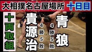 今日の貴源治 / 貴源治-青狼/2018.7.17/Takagenji-Seiro/day10 #sumo