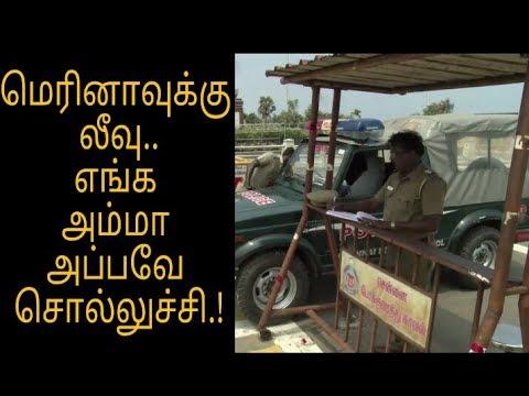 Holiday for Marina Beach | Digital Tamil Nadu Government