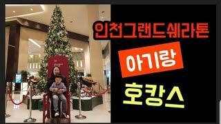 인천 쉐라톤 송도 호텔…